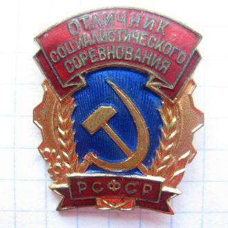 ОСС РСФСР. ММД. Тяж.