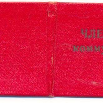 удостоверение Член бригады коммунист. труда 1960
