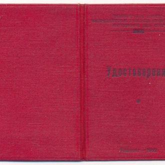удостоверение Военно-интендантское училище Ташкент 1952