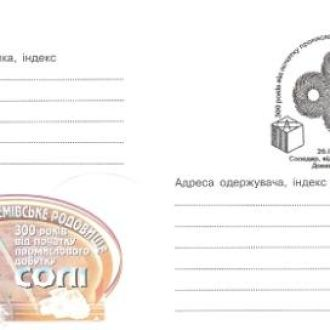 ХМК СП Соледар 2001 (1481)