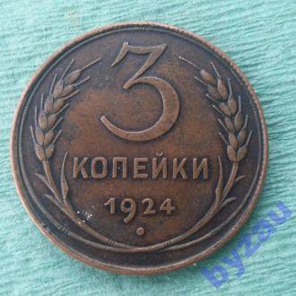 3 копейки 1924 г. Рубчатый гурт Ф№6 Состояние !