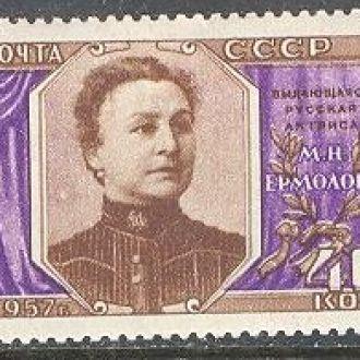 СССР 1957 №2012А Ермолаева театр люди * с