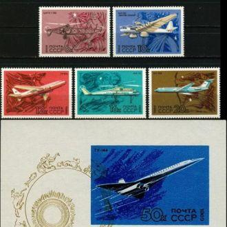 СССР 1969 авиация самолеты мифы зодиак сер+бл ** м