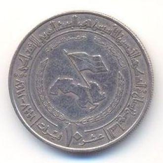 монета 10 фунтов 1997 Сирия РЕДКИЙ РЕВЕРС