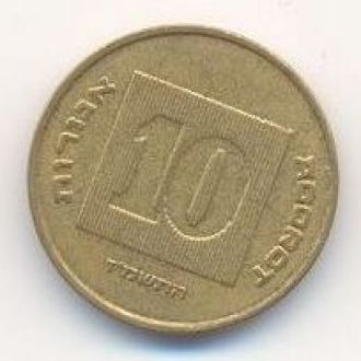 монета 10 агор Израиль