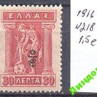 Греция 1916 классика №218 мифы * о