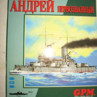 """GPM 1/200 Линкор """"Андрей Первозванный"""""""