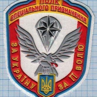 Шеврон Нашивка ВДВ Украины Аэромобильные войска Спецназ Десант Полк ЗСУ.