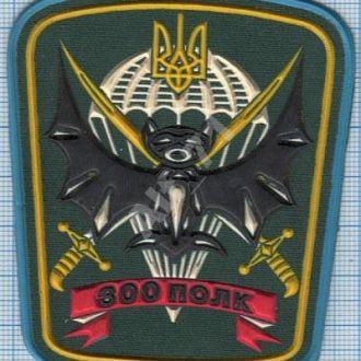 Шеврон ВДВ Украины ОРБ Спецназ. Разведка. 300 полк ЗСУ