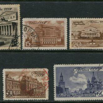 СССР 1946 серия гашеная Виды Москвы