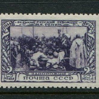 СССР 1944 Чистая без клея - Репин