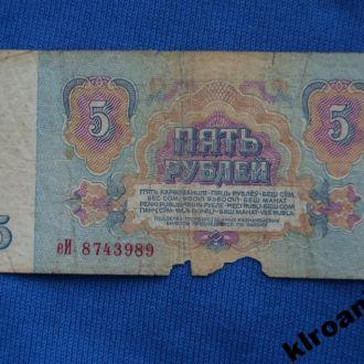 СССР 5 рублей 1961 г