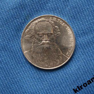 СССР 1 рубль 1989 г Толстой  БРАК раскол штемпеля
