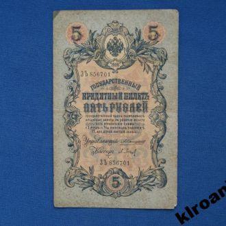 Россия  5  рублей 1909 г КОНШИН - БАРЫШЕВ