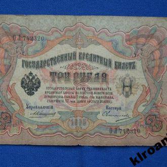 Россия 3 рубля 1905 г  Коншин - Овчинников