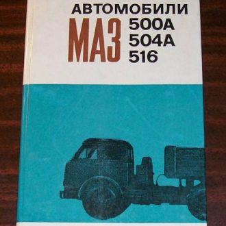 Автомобили МАЗ-500А, МАЗ-504А, МАЗ-516.