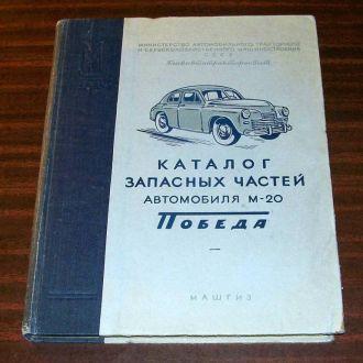 Каталог запасных частей автомобиля М-20 `Победа`.