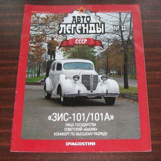 Автолегенды СССР. №22, 2010. `ЗИС-101/101А`.
