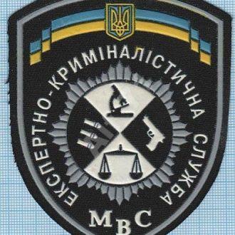 Шеврон Нашивка  МВД Украины. Эксперты . Криминалисты. МВС.