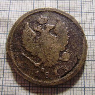 2 копейки 1813 г.