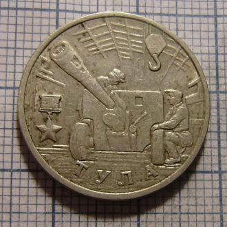 2 рубля 2000 55-я годовщина Победы Тула