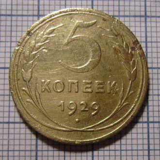 5 копеек 1929 г.