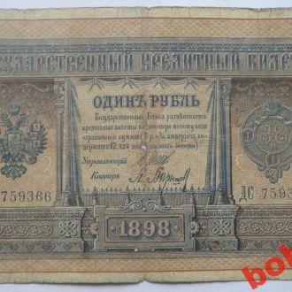 1 руб 1898 г Шипов П Барышев