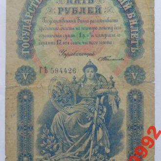 5 руб 1898 г Тимашев  Коптелов ГБ