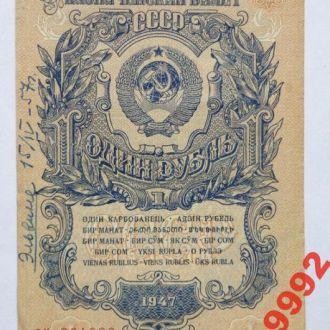 1 руб 1947 г ( 16 республик ) ри