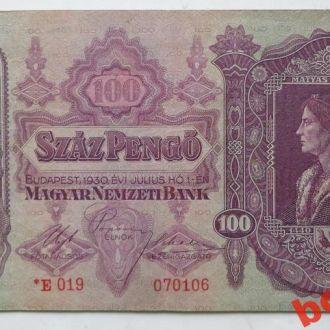 100  пенге ( * ) разновид  1930 г  Венгрия .