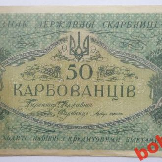 50 карбованцев Украина 1918 г   АО 249
