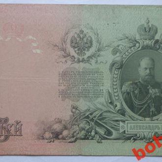 25 руб 1909 г   Шипов - С Бубякин  ДЯ
