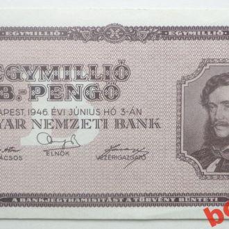 1 милион  B пенге  1946 г  Венгрия .