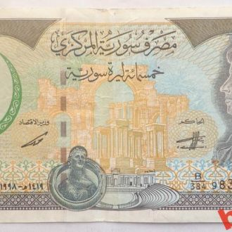 500 фунтов Сирия 1998