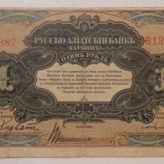 1 руб Русско - Азиатский банк Харбин 1919 г
