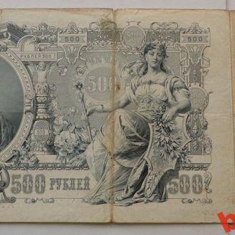 500 руб 1912 г Шипов Метц АР