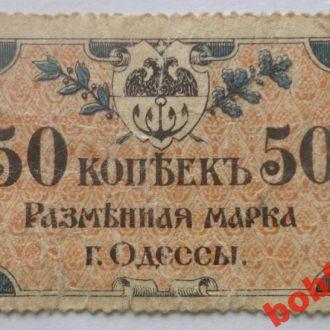 50 копеек  Марки - деньги  Одесса  1918 г