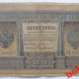 1 руб 1898 г Плеску Софронов