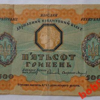 500 гривень 1918 г