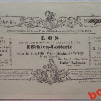 Лотерея 1863 г  Черновцы  БУКОВИНА