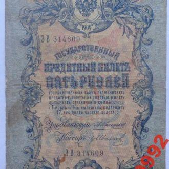 Россия  5 руб 1909 г  Коншин - Иванов