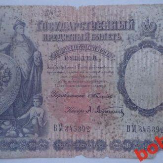 25 руб 1899 г Тимашев - Афанасьев