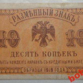 10 коп 1918 г Дальний восток Временное правительст