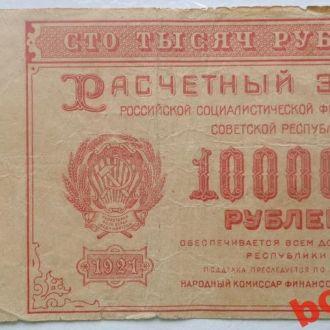 100 000 руб   1921 г  РСФСР