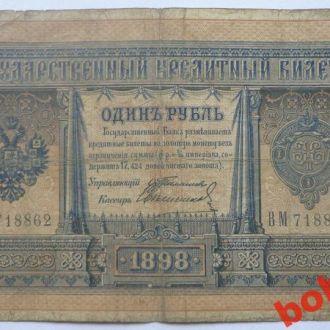 1 руб 1898 г Тимашев Свешников
