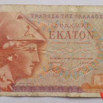 Греция 100 драхм 1976  г