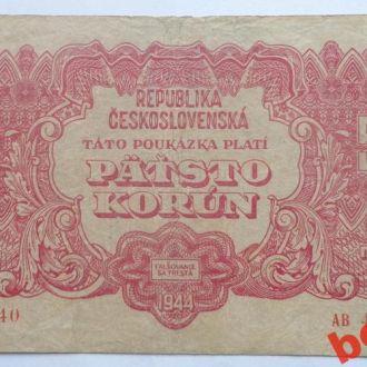 500 корун 1944 г   советская окупация