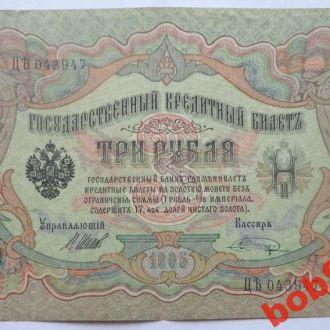 3 руб 1905 г  Шипов В Шагин