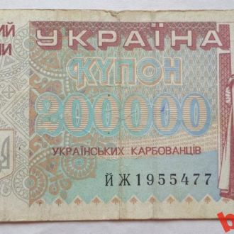 200 000 купонов 1994 г ЙЖ