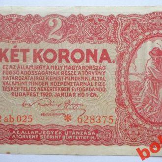 2 короно 1920 г Венгрия  ab